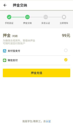 Ofo Bicycle - How Foreigners in China Can Register? Simple