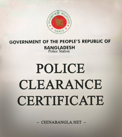 Steps to get police clearance or non criminal certificate in steps to get police clearance or non criminal certificate in bangladesh yadclub Choice Image
