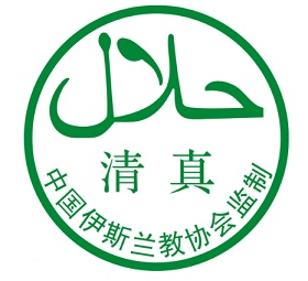 How To Identify Halal Food In China